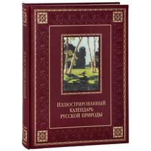 Иллюстрированный календарь русской природы (подарочное издание), В. П. Бутромеев