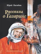 Рассказы о Гагарине, Юрий Нагибин