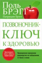 Позвоночник - ключ к здоровью, Поль Брэгг, Патриция Брэгг