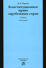 Конституционное право зарубежных стран. Учебник, В. Е. Чиркин