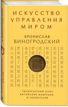 Искусство управления миром, Б. Виногродский