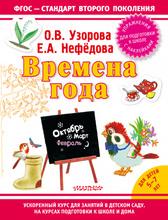 Времена года (+ наклейки), О. В. Узорова, Е. А. Нефедова