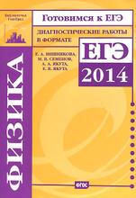 Физика. Диагностические работы в формате ЕГЭ 2014, Е. А. Вишнякова, М. В. Семенов, А. А. Якута, Е. В. Якута