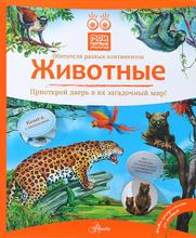 Животные. Книга с окошками, Бабенко В.Г.