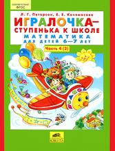 Игралочка - ступенька к школе. Математика для детей 6-7 лет. Часть 4(2), Л. Г. Петерсон, Е. Е. Кочемасова