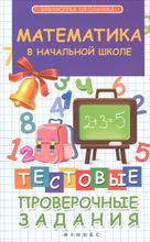 Математика в начальной школе.Тестовые проверочные задания, Э. И. Матекина