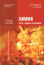 Химия. Тесты, задачи и упражнения. Учебное пособие, О. С. Габриелян, Г. Г. Лысова