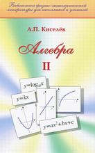 Алгебра. Часть 2. Учебник, А. П. Киселев