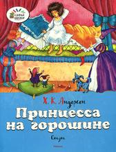 Принцесса на горошине, Х. К. Андерсен