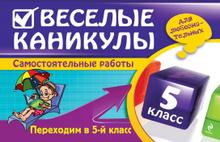 Веселые каникулы. Переходим в 5-й класс, Е.В. Безкоровайная, Е.В. Берестова, И.С. Марченко
