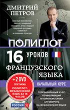 Французский язык. 16 уроков. Начальный курс (+ 2 DVD), Дмитрий Петров