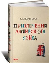 Приключения английского языка, Мелвин Брэгг