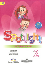 Spotlight 2: Workbook / Английский язык. 2 класс. Рабочая тетрадь, Вирджиния Эванс, Дженни Дули, Надежда Быкова, Марина Поспелова