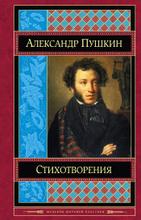 Александр Пушкин. Стихотворения, Александр Пушкин