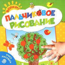 Учусь рисовать. Деревце, С. Е. Гаврина, Н. Л. Кутявина, И. Г. Топоркова, С. В. Щербинина