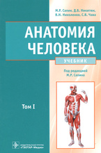 Анатомия человека. Учебник. В 2 томах. Том 1, М. Р. Сапин, Д. Б. Никитюк, В. Н. Николенко, С. В. Чава