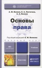 Основы права. Учебник, А. М. Волков, Е. А. Лютягина, А. А. Волков