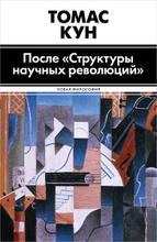 "После ""Структуры научных революций"", Томас Кун"