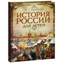 История России для детей, А. О. Ишимова