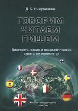 Говорим, читаем, пишем. Лингвистические и психологические стратегии полиглотов, Д. Б. Никуличева