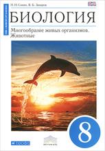Биология. Многообразие живых организмов. Животные. 8 класс. Учебник, Н. И. Сонин, В. Б. Захаров