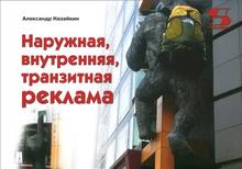 Наружная, внутренняя, транзитная реклама. Практическое пособие, Александр Назайкин