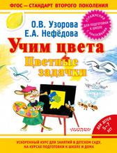 Учим цвета. Цветные задачки, О. Узорова, Е. Нефёдова