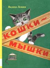 Кошки-мышки, Вадим Левин