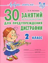 30 занятий по русскому языку для предупреждения дисграфии. 2 класс, О. В. Чистякова