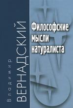 Философские мысли натуралиста, В. И. Вернадский