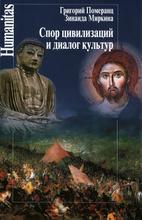 Спор цивилизаций и диалог культур, Григорий Померанц, Зинаида Миркина