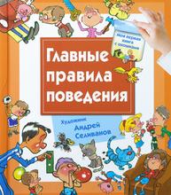 Главные правила поведения. Книга с окошками, Селиванов А.А.