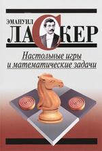 Настольные игры и математические задачи, Эмануил Ласкер