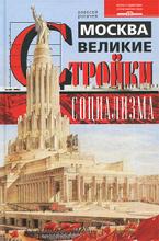 Москва. Великие стройки социализма, Алексей Рогачев