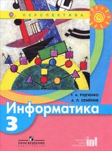 Информатика. 3 класс. Учебник, Т. А. Рудченко, А. Л. Семенов
