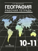 География. 10-11 классы. Рабочая тетрадь, В. П. Максаковский