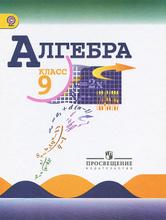 Алгебра. 9 класс. Учебник, Ю. Н. Макарычев, Н. Г. Миндюк, К. И. Нешков, С. Б. Суворова