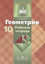 Геометрия. 10 класс. Рабочая тетрадь, Ю. А. Глазков, И. И. Юдина, В. Ф. Бутузов