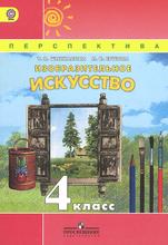 Изобразительное искусство. 4 класс. Учебник, Т. Я. Шпикалова, Л. В. Ершова
