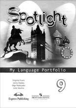 Spotlight 9: My Language Portfolio / Английский язык. 9 класс. Языковой портфель, Ю. В. Ваулина, Дженни Дули, О. Е. Подоляко, Вирджиния Эванс