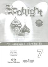 Spotlight 7: My Language Portfolio / Английскй язык. 7 класс. Языковой портфель, Вирджиния Эванс,Дженни Дули,Ольга Подоляко,Юлия Ваулина