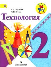 Технология. 2 класс. Учебник, Е. А. Лутцева, Т. П. Зуева