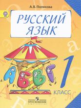 Русский язык. 1 класс. Учебник, А. В. Полякова