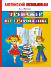 Тренажер по грамматике, Матвеев С.А.