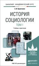 История социологии. В 2 томах. Том 1. Учебник и практикум, А. И. Кравченко