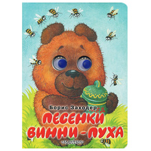 Песенки Винни-Пуха. Книжка-игрушка, Борис Заходер