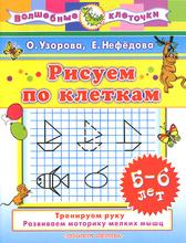 Рисуем по клеткам. Для детей 5-6 лет, О. В. Узорова, Е. А. Нефедова