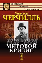 Мировой кризис. 1918-1925, Уинстон Черчилль