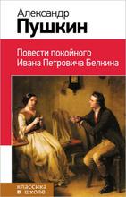 Повести покойного Ивана Петровича Белкина, Александр Пушкин