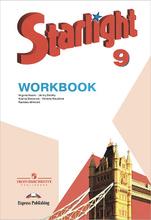 Starlight 9: Workbook / Английский язык. 9 класс. Рабочая тетрадь, К. М. Баранова, Д. Дули, В. В. Копылова, Р. П. Мильруд, В. Эванс